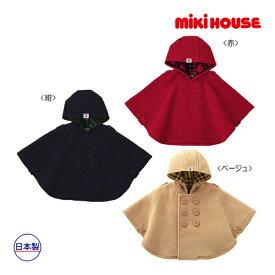 ミキハウス mikihouse イカリマーク☆フリースベビーマント〈フリー(70cm-90cm)〉