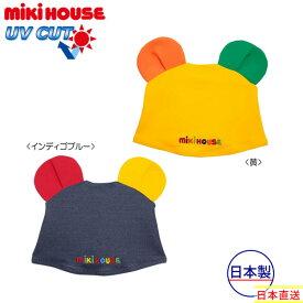 ミキハウス正規販売店/(海外販売専用)ミキハウス mikihouse 大きなお耳付き☆スイムキャップ〈フリー(46cm-52cm)〉