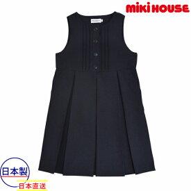 ミキハウス正規販売店/ミキハウス mikihouse 面接 /ジャンパースカート(120cm・130cm)
