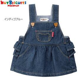 ミキハウス正規販売店/ミキハウス ホットビスケッツ mikihouse ジャンパースカート(70cm・80cm・90cm)