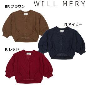 ウィルメリー Will Mery ワッフルカーディガン(80cm-130cm)