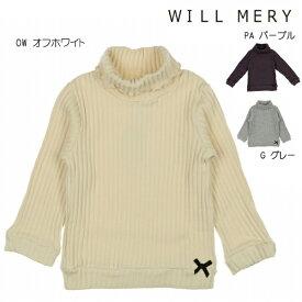 ウィルメリー Will Mery リボン付き表起毛テレコ無地ハイネックTシャツ(80cm-140cm)/丸高衣料