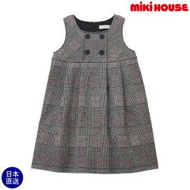ミキハウス正規販売店/ミキハウス mikihouse ジャンパースカート(80cm・90cm・100cm)