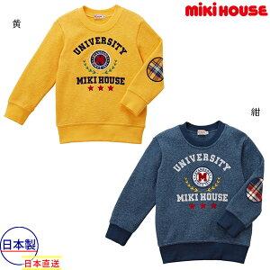 ミキハウス正規販売店/ミキハウス mikihouse トレーナー(110cm・120cm・130cm・140cm)