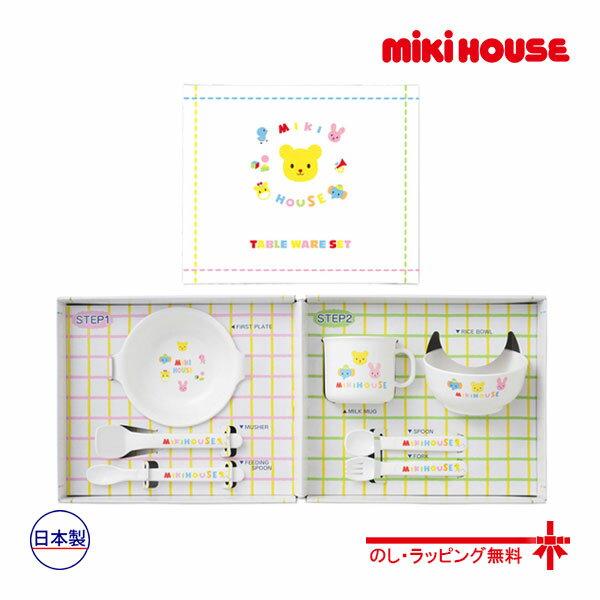 ミキハウス【MIKI HOUSE】(ベビー)【箱付】テーブルウェアミニセット★ はじめてのお食事に!