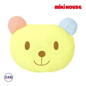 ミキハウス正規販売店/ミキハウス mikihouse くまちゃんの☆授乳用まくら