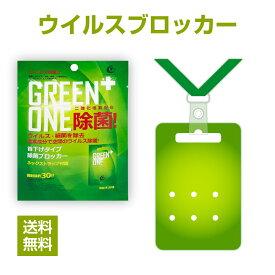 ウイルスシャットアウト ウイルスブロッカー GREEN ONE除菌 空間除菌カード 日本製 首掛けタイプ ネックストラップ付属