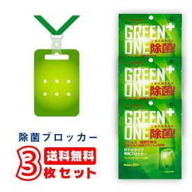 在庫処分特価 3個セット GREEN ONE除菌 ウイルスシャットアウト ウイルスブロッカー 空間除菌カード 日本製 首掛けタイプ ウイルス除去 ネックストラップ付属