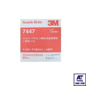 スコッチ・ブライト 工業用パッド 7447 S/B