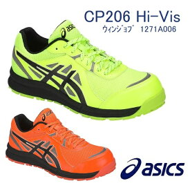 アシックス asics CP206 Hi-Vis 1271A006 ウィンジョブ 安全靴 安全スニーカー 作業靴 JSAA規格A種 22.5cm〜30cm
