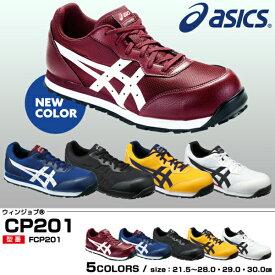 【送料無料】アシックス asics FCP201 CP201 ウィンジョブ 安全靴 安全スニーカー 作業靴 JSAA規格A種 21.5cm〜30cm