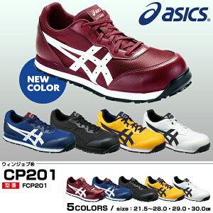 【送料無料】アシックス asics FCP201 cp-201 ウィンジョブ 安全靴 安全スニーカー 作業靴 JSAA規格A種 21.5cm〜30cm