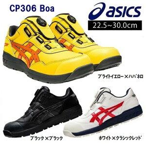 【送料無料】アシックス asics 1273A029 CP306 BOA ウィンジョブ 安全靴 安全スニーカー 作業靴 JSAA規格A種 22.5cm〜30cm