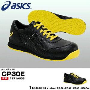 【送料無料】アシックス asics 1271A003.001 CP30E ブラック×ブラック ウィンジョブ 安全靴 安全スニーカー 作業靴 JSAA規格A種 22.5cm〜30cm