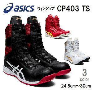 【送料無料】アシックス asics 1271A042 CP403 TS ウィンジョブ 安全靴 安全スニーカー 作業靴 JSAA規格A種 24.5cm〜30cm