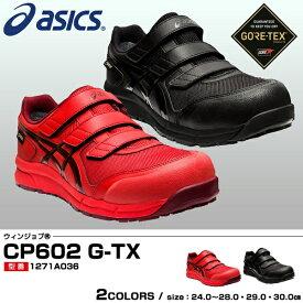 【送料無料】アシックス asics 1271A036 CP602 G-TX ウィンジョブ 安全靴 安全スニーカー 作業靴 JSAA規格A種 24cm〜30cm