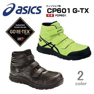 """アシックス asics 作業用靴 安全靴""""ウィンジョブ(R)CP601 G-TX FCP601"""