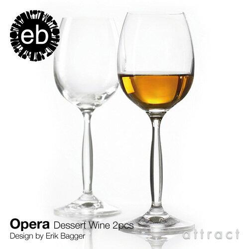 Erik Bagger エリック・バッガー Opera オペラ デザートワイングラス 2pcs ペアグラス サイズ:260ml 専用BOX付属 50103 ワイングラス ドイツワイン デザイナー 洗練 ガラス シンプル デザイン 美術館 【HLS_DU】