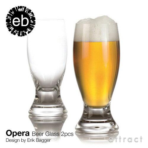 Erik Bagger エリック・バッガー Opera オペラ ビールグラス 2pcs ペアグラス サイズ:450ml 専用BOX付属 50150 ビアグラス ビール グラス デザイナー 洗練 ガラス シンプル デザイン 美術館 【HLS_DU】