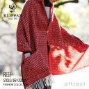 クリッパン KLIPPAN Fashion Collection ファッションコレクション STOLE ストール REEF リーフ メリノ&ラムウール …