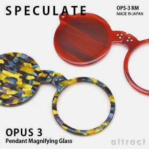SPECULATE スペキュレート OPUS 3 オーパス 3 ペンダントルーペ 片側ミラータイプ レザー紐付属 OPS-3 RM 日本製 鯖江 大阪 生野 メガネ アセテート 鏡 粋 sui 老眼鏡 拡大鏡 白レンズ カタコ プレゼン