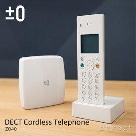 プラスマイナスゼロ ±0 DECT コードレス電話機 Z040 DECT Cordless Telephone Z040 親機・子機・充電器セット カラー:3色 デザイン:深澤 直人 デザイナーズ インテリア 【RCP】