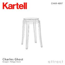 カルテル 高知 Kartell Charles Ghost チャールズゴースト スツール 椅子 ロータイプ 高さ46cm CHAR-4897 カラー:全7色 デザイナー:フィリップ・スタルク 【RCP】【smtb-KD】