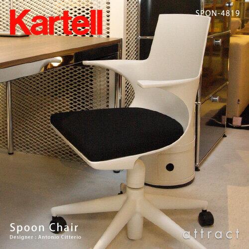 カルテル 高知 Kartell Spoon Chair スプーンチェア オフィスチェア 昇降機能付 チェア 椅子 SPON-4819 カラー:全2色 デザイナー:アントニオ・チッテリオ 【RCP】【smtb-KD】