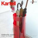 カルテル 高知 Kartell Umbrella stands アンブレラスタンド 傘立て UMB-7610 カラー:全5色 デザイナー:ジーノ・コ…
