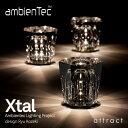 アンビエンテック ambienTec クリスタル Xtal ソリッド ガラス コードレス LED ランプ 充電式 ライト 照明 XTL-01SV デザイン:小関...