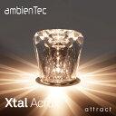 Xtal Acrux クリスタル アクルクス アンビエンテック ambienTec ソリッド ガラス コードレス LED ランプ 充電式 ライト 照明 XTL-AX デ…