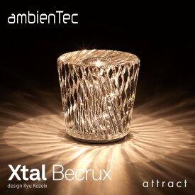 Xtal Becrux クリスタル ベクルクス アンビエンテック ambienTec ソリッド ガラス コードレス LED ランプ 充電式 ライト 照明 XTL-BX デザイン:小関 隆一 テラス リビング デザイナーズ 【RCP】 【smtb-KD】