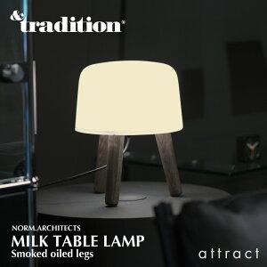 アンド トラディション & tradition ミルク テーブルランプ MILK TABLE LAMP NA1 カラー:スモークドオイル ブラックコード デザイン:ノーム・アーキテクツ アッシュ 3本脚 北欧 オパールガラス ス
