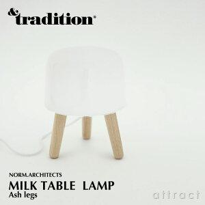 アンド トラディション & tradition ミルク テーブルランプ MILK TABLE LAMP NA1 カラー:ナチュラル ホワイトコード デザイン:ノーム・アーキテクツ アッシュ 3本脚 北欧 オパールガラス コンパク