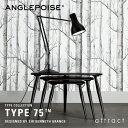 アングルポイズ ANGLEPOISE タイプ75 Type75 デスクランプ テーブルランプ スタンド デザイン:ケネス・グランジ Kenn…