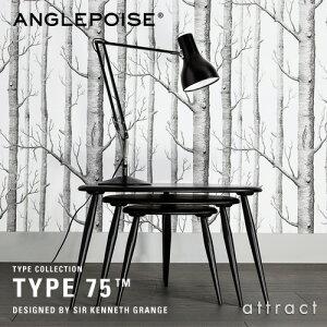 アングルポイズ ANGLEPOISE タイプ75 Type75 デスクランプ テーブルランプ スタンド デザイン:ケネス・グランジ Kenneth Grange カラー:3色 卓上 シンプル 照明 ランプ 工業 イギリス 北欧 【RCP】 【s