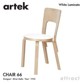 アルテック Artek CHAIR 66 チェア 66 バーチ材 椅子 ダイニング デザイン:Alvar Aalto 座面 ホワイトラミネート 脚部 クリアラッカー仕上げ フィンランド 北欧 【RCP】 【smtb-KD】