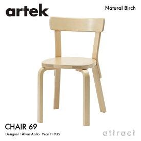 アルテック Artek CHAIR 69 チェア 69 バーチ材 椅子 ダイニング デザイン:Alvar Aalto 座面 バーチ 脚部 クリアラッカー仕上げ フィンランド 北欧 【RCP】 【smtb-KD】
