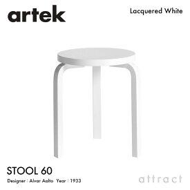 アルテック Artek STOOL 60 スツール 60 3本脚 バーチ材 スタッキング可能 デザイン:Alvar Aalto 座面・脚部 ホワイトラッカー仕上げ フィンランド 北欧 【RCP】 【smtb-KD】