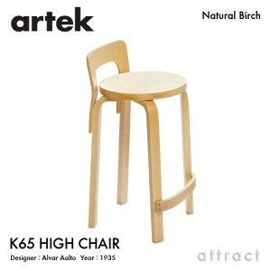 【正規取扱店】Artek(アルテック)K65HIGHCHAIR(ハイチェアK65)バーチ材椅子カウンターチェアデザイン:AlvarAalto座面(バーチ)脚部(クリアラッカー仕上げ)フィンランド北欧【smtb-KD】