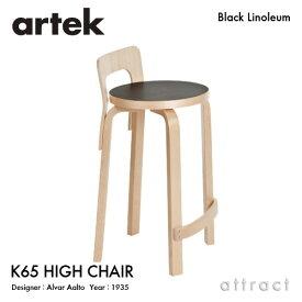 アルテック Artek K65 HIGH CHAIR ハイチェア K65 バーチ材 椅子 カウンター チェア デザイン:Alvar Aalto 座面 ブラックリノリウム 脚部 クリアラッカー仕上げ フィンランド 北欧 【RCP】 【smtb-KD】