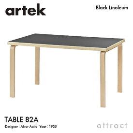 アルテック Artek TABLE 82A テーブル 82A サイズ:150×85cm 厚み 5cm バーチ材 デザイン:Alvar Aalto 天板 ブラックリノリウム 脚部 クリアラッカー仕上げ ダイニング デスク フィンランド 北欧 【RCP】 【smtb-KD】