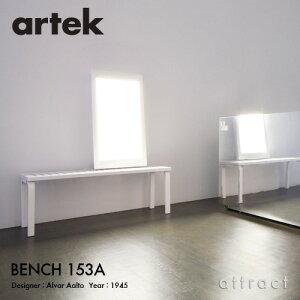 【正規取扱店】Artek(アルテック)BENCH153A(ベンチ153A)サイズ:112×40cmバーチ材デザイン:AlvarAaltoクリアラッカー仕上げエントランスベンチフィンランド北欧【smtb-KD】