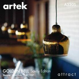 アルテック Artek A330S PENDANT LAMP サヴォイ Savoy ペンダントランプ ゴールデンベル GOLDEN BELL デザイン:Alvar Aalto カラー:ブラス(無塗装) 照明 ランプ ライト フィンランド 北欧 【RCP】 【smtb-KD】
