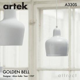 アルテック Artek A330S PENDANT LAMP ペンダントランプ GOLDEN BELL ゴールデンベル デザイン:Alvar Aalto カラー:ホワイト ホワイトコード 照明 ランプ ライト フィンランド 北欧 【RCP】 【smtb-KD】