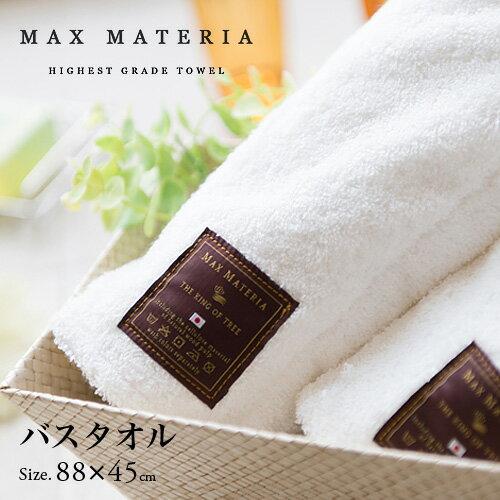 マックスマテリア MAX MATERIA BATH TOWEL バスタオル・88×45cm タイプ:4種類×カラー:3色 専用ギフトBOX付属 ソアロン タオル パイル 国産 日本製 三菱レイヨン 合成繊維 天然 パルプ セルロース