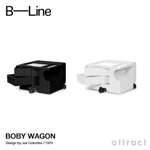 ビーライン B-LINE ボビーワゴン Boby Wagon 1段2トレイ ホワイト ブラック 専用インナートレイ付属 収納ワゴン キャスター付き 【RCP】【smtb-KD】