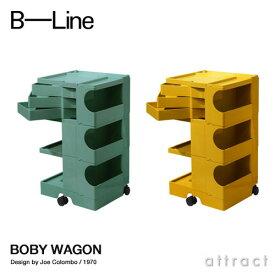 ビーライン B-LINE ボビーワゴン Boby Wagon 3段3トレイ ベルディグリ ハニー 専用インナートレイ付属 収納ワゴン キャスター付き 【RCP】【smtb-KD】