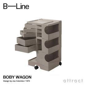 ビーライン B-LINE ボビーワゴン Boby Wagon 3段5トレイ クミン 専用インナートレイ付属 収納ワゴン キャスター付き 【RCP】【smtb-KD】