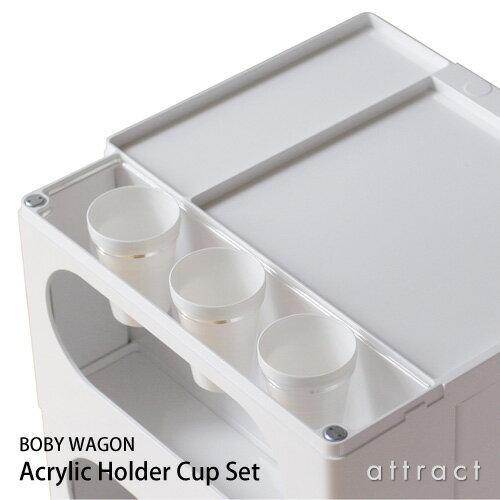 【専用オプション】 ボビーワゴン Boby Wagon アクリルホルダー カップ3個付き カラー:全2色 ※ボビーワゴン本体別売り